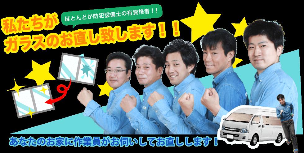 横浜市青葉区のガラス修理は僕達にお任せ