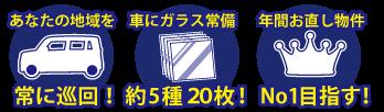 蓮田市のスタッフが・車にガラスを常備・ガラスの年間修理件数ナンバーワンを目指す